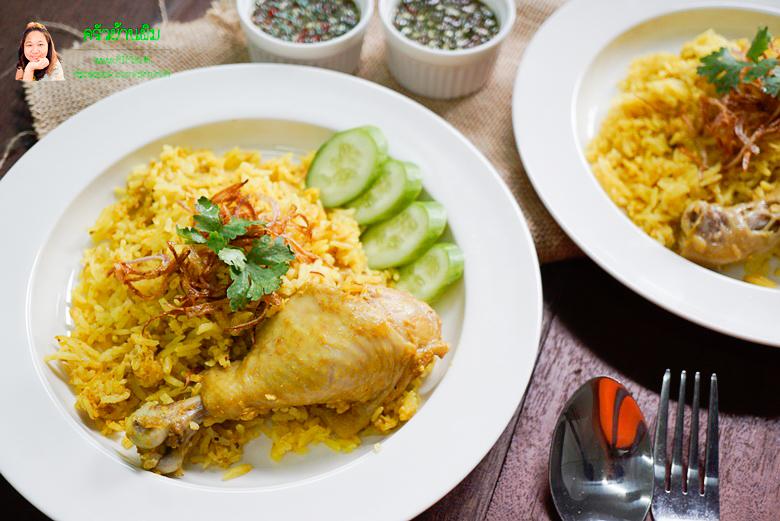 Biryani (ข้าวหมก)