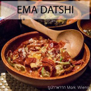 Ema Datshi (พริกผัดชีส)